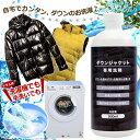 ダウンジャケット 専用 洗剤 500ml 洗濯機・手洗いOK 保温力・ロフトの回復に 洗濯用洗剤