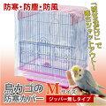 鳥かごカバー鳥カゴの防寒カバーMサイズジッパー無し380×430×460mm日本製小鳥カゴの防寒カバー鳥かご鳥ゲージ換羽期飛び散り防止砂の飛び散り防止