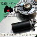 姫路レザーガス缶カバーCB缶カバーガスボンベカバーカセットボンベカバー本革cb缶キャンプアウトドアBBQアクセサリー日本製