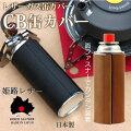 姫路レザーガス缶カバー面ファスナータイプCB缶カバーガスボンベカバーカセットボンベカバー本革cb缶キャンプアウトドアBBQアクセサリー日本製
