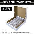 ストレージカードボックス約5000枚のカードを収納トレーディングカードケーストレカ収納日本製ストレージボックス
