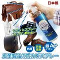 革製品の防カビスプレー300ml抗菌非塩素系銀イオン配合日本製