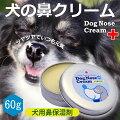 天然成分100%国産犬の鼻用クリーム60gオーガニック認証成分配合犬の鼻クリーム犬用鼻保湿剤犬鼻クリーム天然成分日本製
