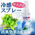 マスク冷感スプレー50mlマスクの冷感スプレーL-メントール配合スプレータイプ消臭夏マスク対策ハッカ油薄荷日本製