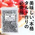 タルトストーン750gアルミ製日本製業務用