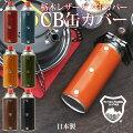 栃木レザーガス缶カバーCB缶カバーガスボンベカバーカセットボンベカバー本革cb缶キャンプアウトドアBBQアクセサリー日本製