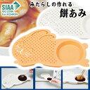 みたらしの作れる餅あみ レンジで作れる和風スイーツ 【台所用品】