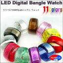 デジタル LED バングルウォッチ 選べる本体カラー&LED