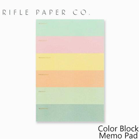 2点以上購入で10%OFFクーポン配布中! ライフルペーパー ノート パッド カラーブロック メモパッド RIFLE PAPER CO. Color Block Memo Padブランド デザイナーズ メモ帳 USA アメリカ 海外 NPB001ギフト プレゼント 結婚祝い