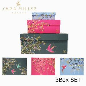 【2点以上で20%OFFクーポン配布中】サラミラー ギフトボックス ストレージボックス SARA MILLER STRAGE BOXブランド デザイナーズ 文房具 UK ロンドン 海外 04163000-HUMMINGBIRD 3Boxesギフト プレゼント 結婚祝い