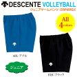 15%OFF♪デサント(DESCENTE)バレーボール ジュニアゲームパンツ【VB】