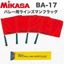 【20%OFF】MIKASA(ミカサ)バレーボールグッズ バレー用ラインズマンフラッグ・審判用品【VB】