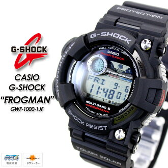 ★ domestic regular ★ ★ ★ CASIO g-shock solar radio G shock G-shock Master of G series Frogman watches / GWF-1000-1 JF
