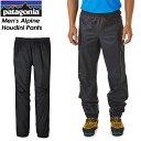 ◆SALE30%OFF!送料無料◆ 【patagonia】パタゴニア 【Men's Alpine Houdini Pants 】メンズ アルパイン フーディニ パンツ スキー スノーボード バックカントリー クライミング アウトドア85205