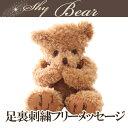 【送料無料】メッセージ刺繍ベア-Shy Bear-【ベージュ】大切な人へのプレゼント※体重ベアウェイトベアではございません(メッセージ/くま/ぬいぐるみ/プレゼント/誕生日/両親/結婚式/クリスマス/ホワイトデー)