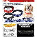 ペティオ レザーステッチカラー 21 S ブラック・レッド・ブルー 小型犬 首輪 犬用 BASIC PLUS (ベーシックプラス) 2