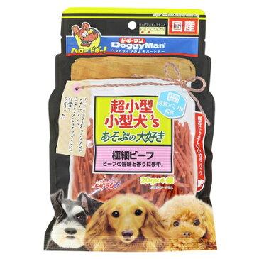 【アウトレット!!】 ドギーマン 国産 超小型 小型犬's あそぶの大好き 極細ビーフ 20g×4袋 (80g) 犬用 おやつ ドッグフード/間食 【訳あり※賞味期限:2020年4月末まで】