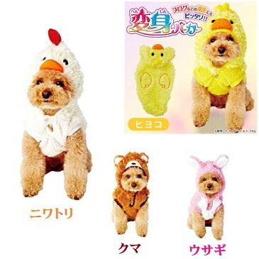 ペティオ 犬用 変身パーカー XS SS S MD-S MD-M ヒヨコ・ニワトリ・ウサギ・クマ 小型犬 犬服