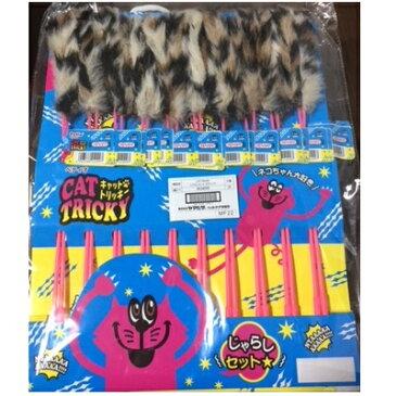 ペティオ CAT TRICKY キャットトリッキー スティック じゃらし 20本セット 猫用 おもちゃ TOY