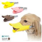 OPPO オッポ quack クァック Mサイズ ブラウン しつけ用 口輪 マズル 小型犬 アヒル口