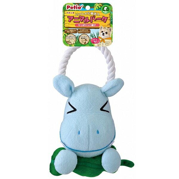 ペティオ アニマルパーク ロープ カバ・ゴリラ・ゾウ・クマ 犬用 おもちゃ TOY