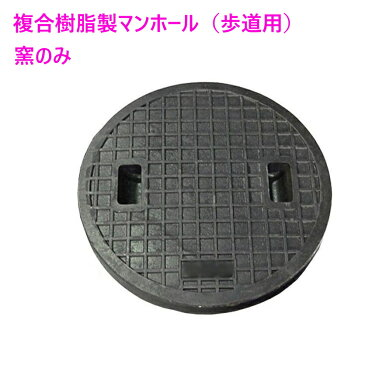複合樹脂製 歩道用マンホール(普及型)蓋のみ 穴径350mm HRM-350