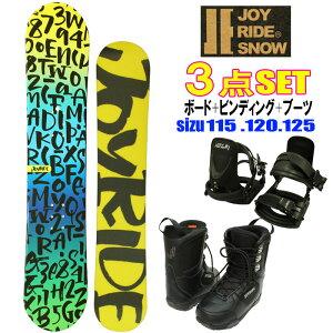【取付け無料】スノーボード 3点セット キッズ ビンディング取付け無料!!ジュニア用ボード 板 ビンディング 金具  ブーツ ひも 紐 シューレース JOYRIDE ■ハイブリッドキャンバー
