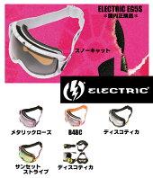 【送料無料】スノーゴーグルelectric(エレクトリック)EG5S