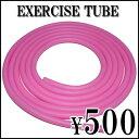 エクササイズチューブ/トレーニングチューブ ピンク 3メートル ストレッチバンド【あす楽対応】