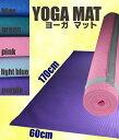 クッション性のあるヨガマットをご自宅で!YOGA MAT(ヨーガマット)【あす楽対応_関東】/ヨガマット