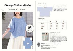 高橋恵美子デザイン手ぬいのスリット入りブラウス型紙MLLLサイズ