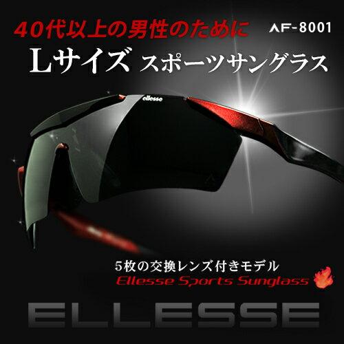 エレッセ スポーツサングラス Lサイズ 交換レンズ5枚 es-af8001【メンズ ...