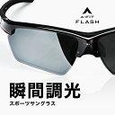 跳ね上げ式 偏光 サングラス 紫外線カット UV400 特殊加工レンズ おしゃれ メンズ スポーツサングラス (ブラック)[定形外郵便、送料無料、代引不可]