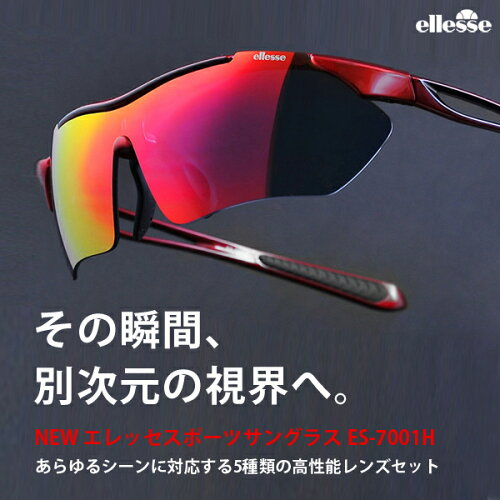 エレッセ スポーツサングラス 5枚の交換レンズ 専用ケース付属 ES-7...