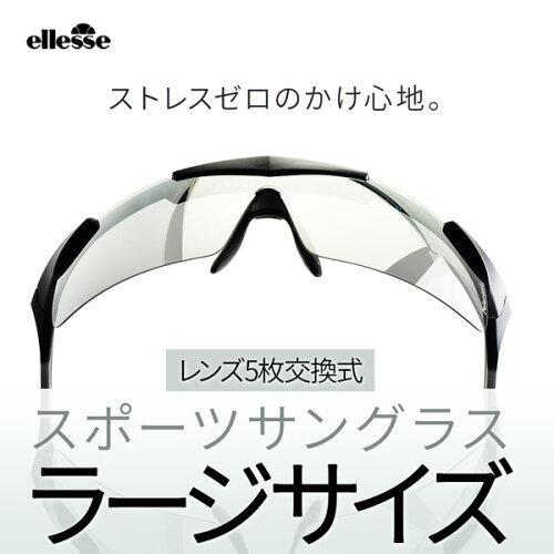 エレッセ スポーツサングラス Lサイズ 使い分けできる5種類のレンズ付属 ケースセット...
