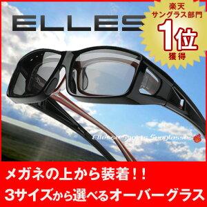 メガネの上からかける 偏光サングラスエレッセ オーバーグラス 花粉対策 偏光オーバーサングラス ES-OS