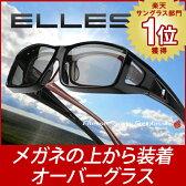 【送料無料】メガネの上からサングラス 花粉対策にも エレッセ オーバーグラス セミハードケース付属 ES-OS【ドライブ メンズ 釣り オーバーサングラス ellesse 紫外線 偏光グラス 眼鏡の上からサングラス 偏光サングラス】