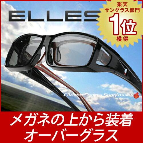 メガネの上からサングラス 花粉対策にも エレッセ オーバーグラス セミハードケース付...
