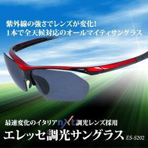 送料無料!ランニング サイクリングなど様々なスポーツに対応エレッセ 調光サングラス NXT調光...