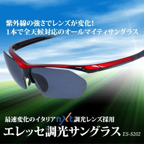 エレッセ 調光サングラス ES-S202【調光レンズ サングラス メンズ ランニング サイク...