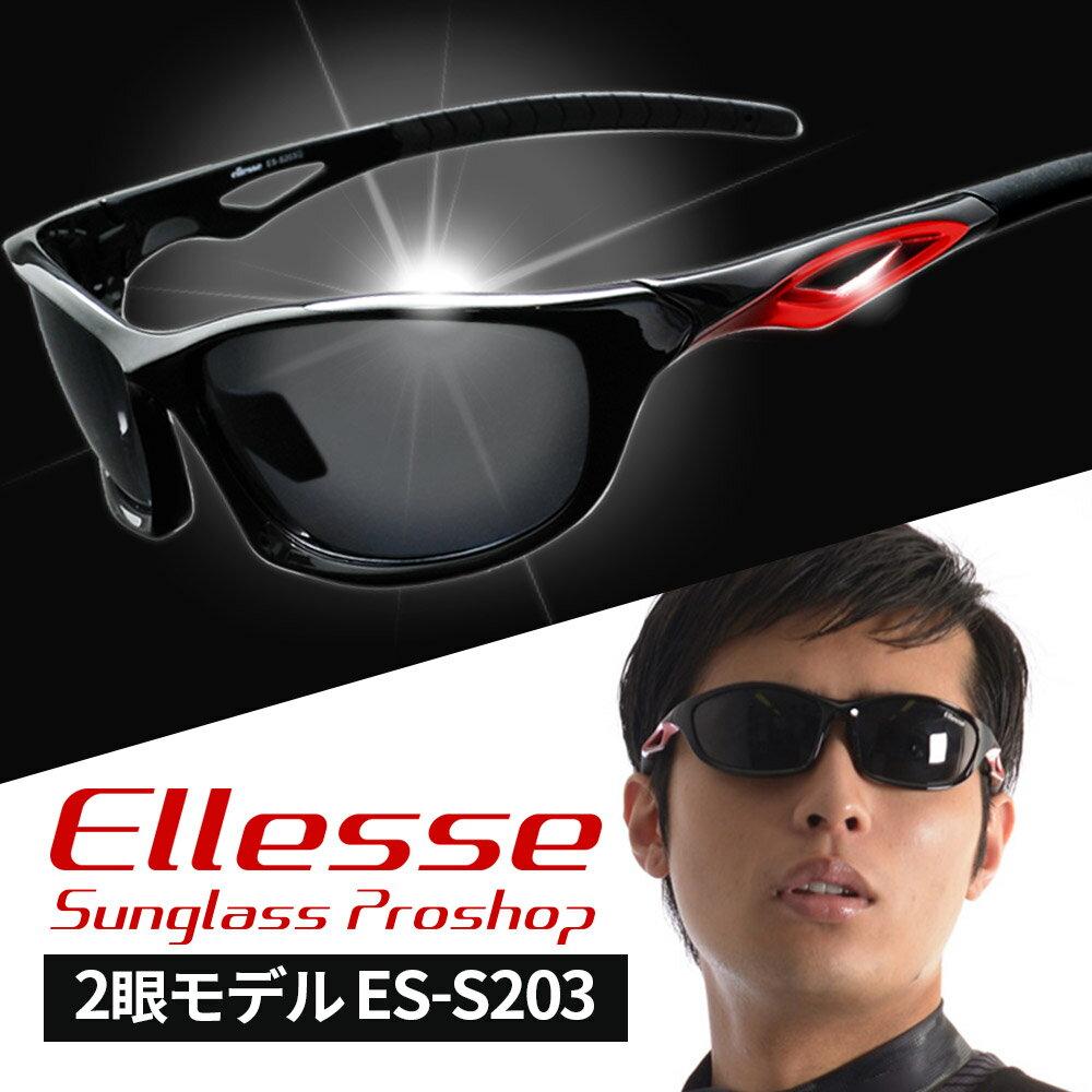 エレッセ ES-S203-H