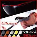 エレッセ スポーツサングラス ES-S104 偏光レンズ3枚を含む交換レンズ5枚、専用ケースなど驚きの10点セット