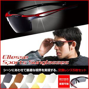 エレッセ スポーツサングラス 交換レンズ5枚付 ES-S104【ellesse uvカット 紫…