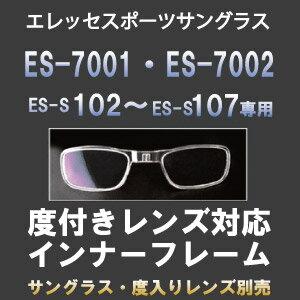 ES-7001、ES-7002、ES-S102、ES-S103、ES-S104、ES-S105、ES-S106、ES-S107用インナーフレーム※度入りレンズ、サングラス本体は付いていません