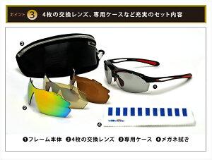 エレッセスポーツサングラスフレーム、レンズ4枚、ケースセットES7002