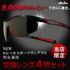 NEWエレッセ スポーツサングラス メンズ レディース UVカット 4枚の交換レンズ、専用ケース付属 ES-7002 ellesse
