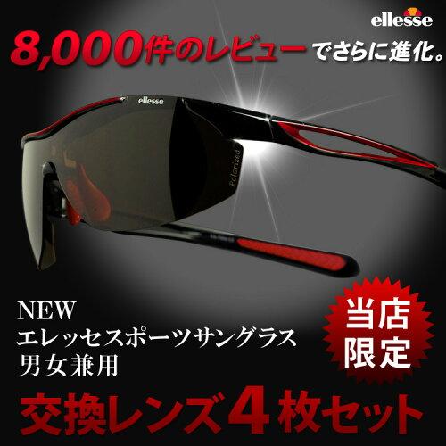エレッセ 高性能スポーツサングラス 4枚の交換レンズ 専用ケース付属 ES-7002【偏光サ...