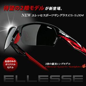 NEWエレッセスポーツサングラス2眼レンズ交換モデルES-S204偏光レンズ3枚セット専用ケース付属ellesse当店限定モデル