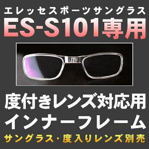 ES-S101専用インナーフレーム