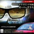 【送料無料】ランチェッティ ドライビングオーバーグラス メガネの上からサングラス 運転用サングラスLCDG-21【ドライブ メンズ ブルーライト オーバーサングラス ドライビングサングラス 車 紫外線 ブルーライトカット 眼鏡の上からサングラス】